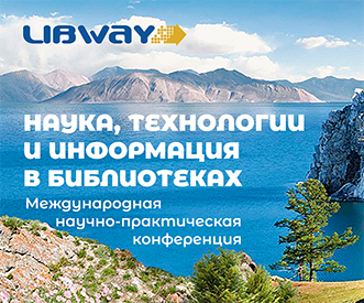 libway2019-poster